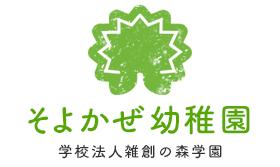 京都府京田辺市の学校法人雑創の森 そよかぜ幼稚園